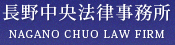 長野中央法律事務所 NAGANO CHUO LAW FIRM